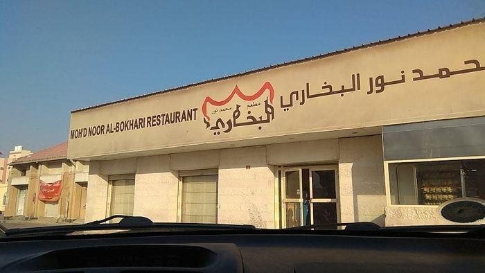مطعم محمد نور البخاري